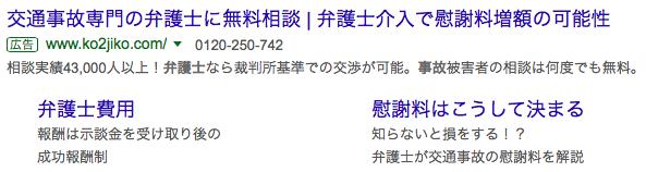 google-adire-listing-content-1