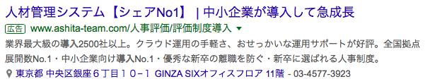 google-ashitanoteam-listing-content-1