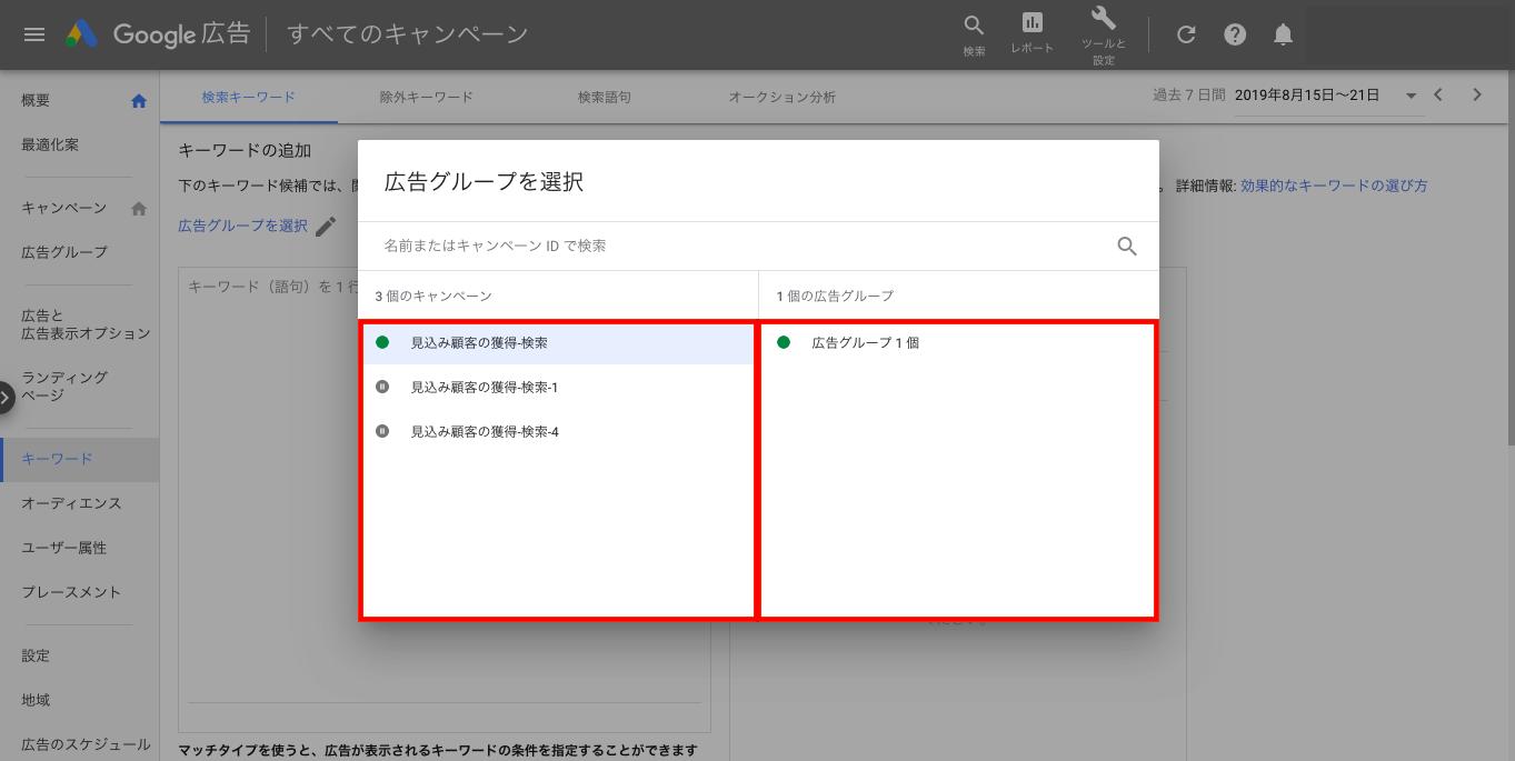 google-broad-match-modifier-setting-procedure-3