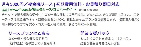 google-copyhodai-listing-content-1