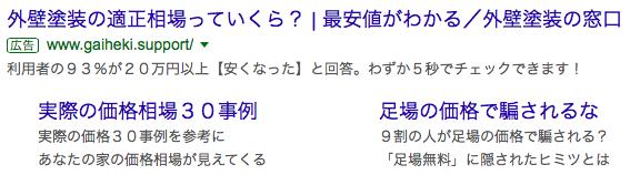 google-gaihekitosonomadoguchi-listing-content-1
