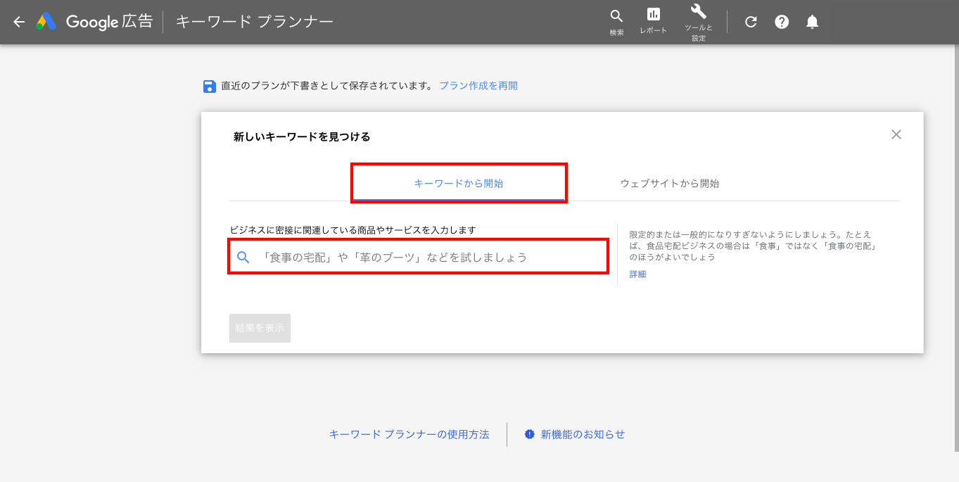 google-keywordplanner-keywordsearch-1