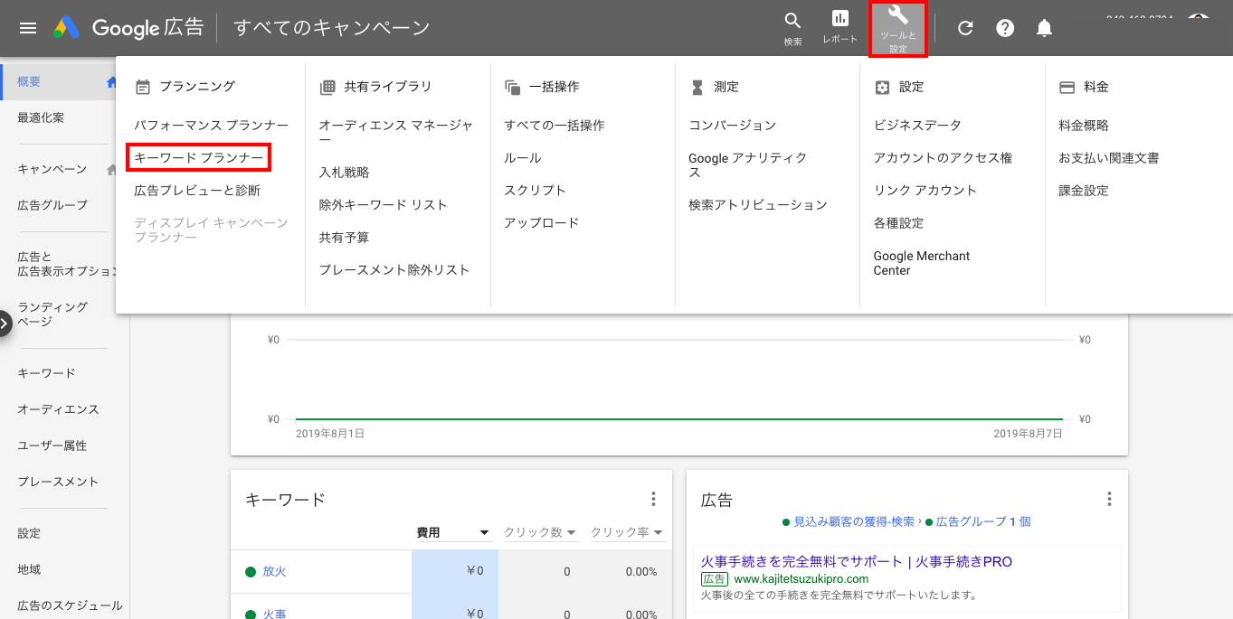 google-managementportal-toolandsetting-keywordplanner-1