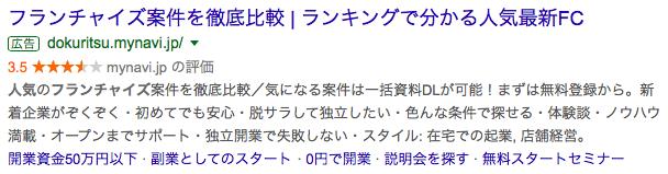 google-mynavidokuritsu-listing-content-1
