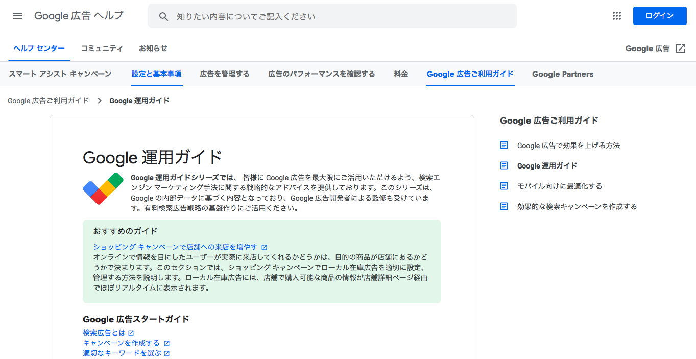 google-operation-guide-toppage-1