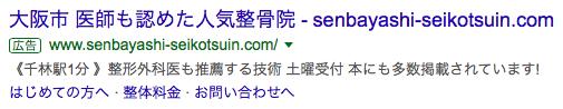 google-senbayashistation-osteopath-listing-content-1