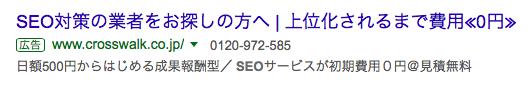 google-seotaisaku-gyosha-crosswalk-listing-content-1