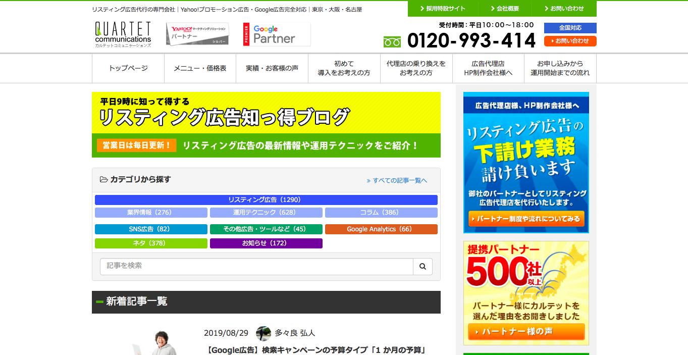 listing-shittoku-blog-toppage-1