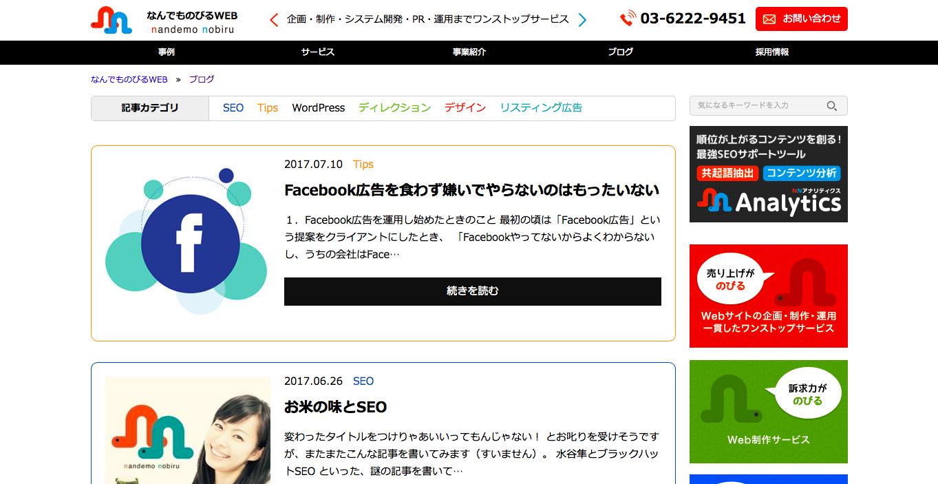 nandemo-nobiru-web-toppage-1