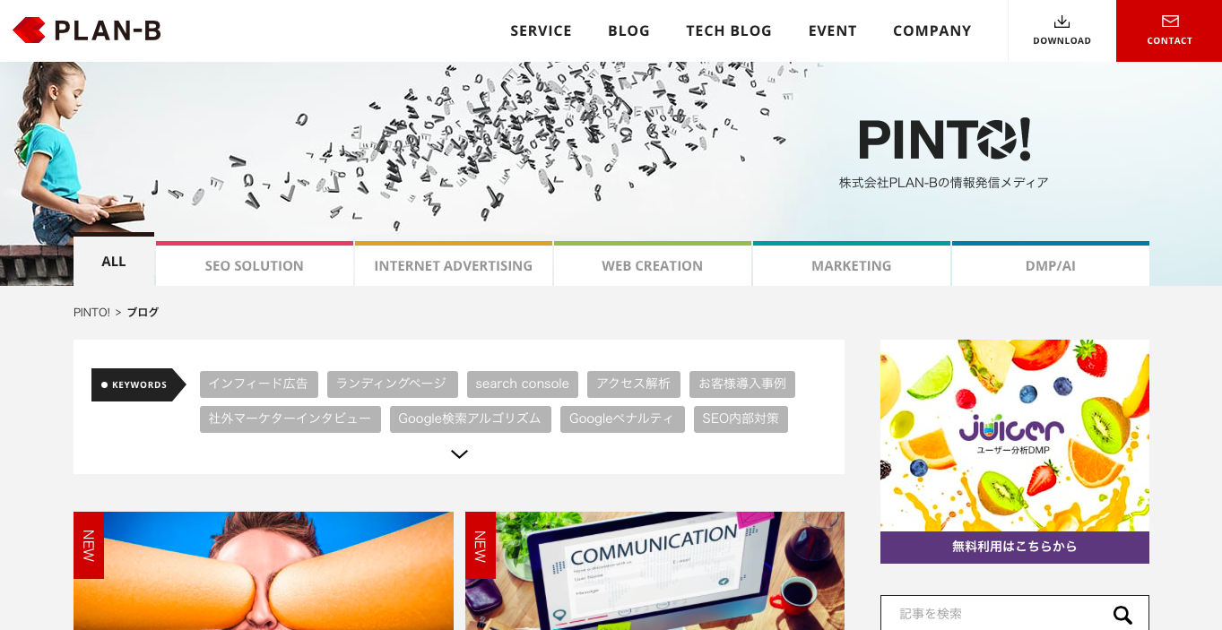 pinto-toppage-1