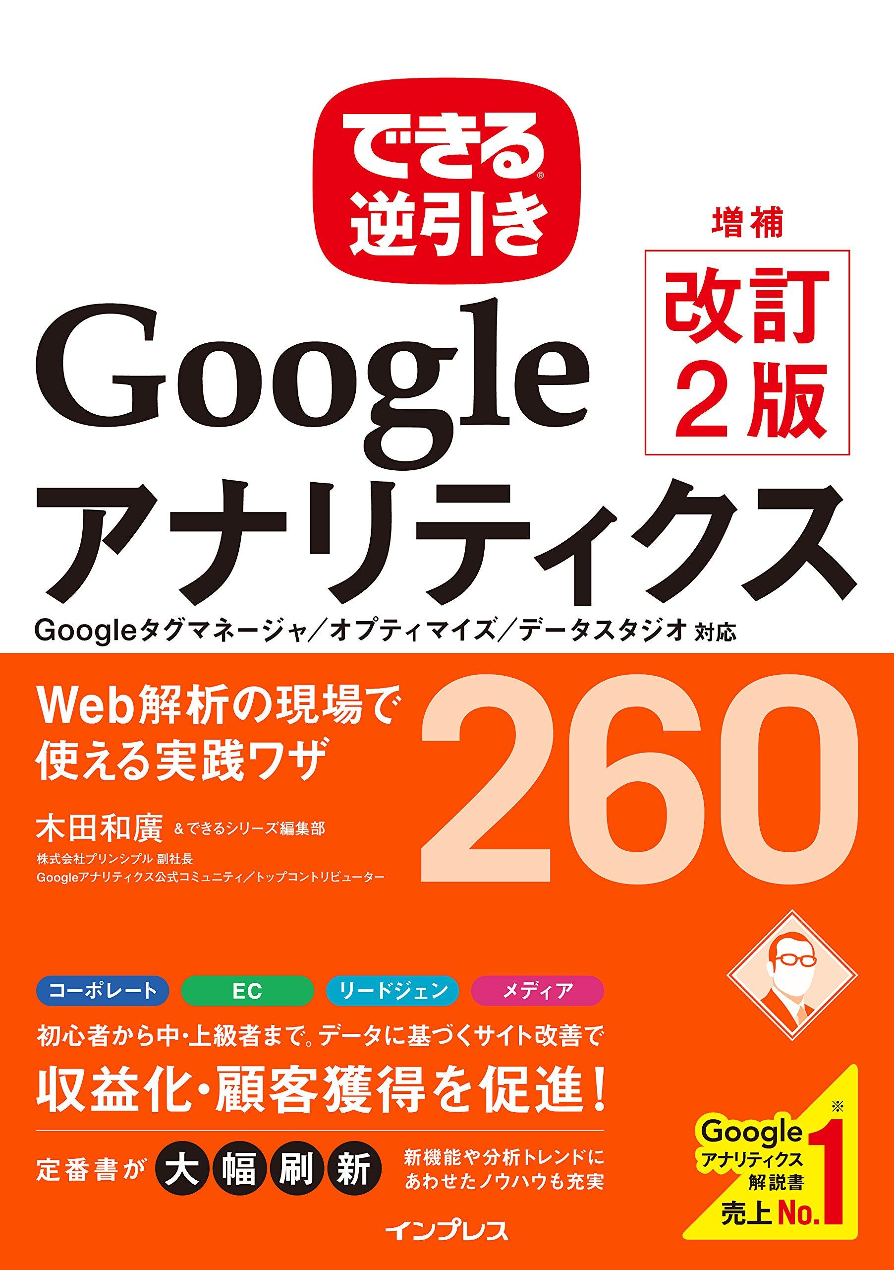reverse-lookup-googleanalytics-book-1
