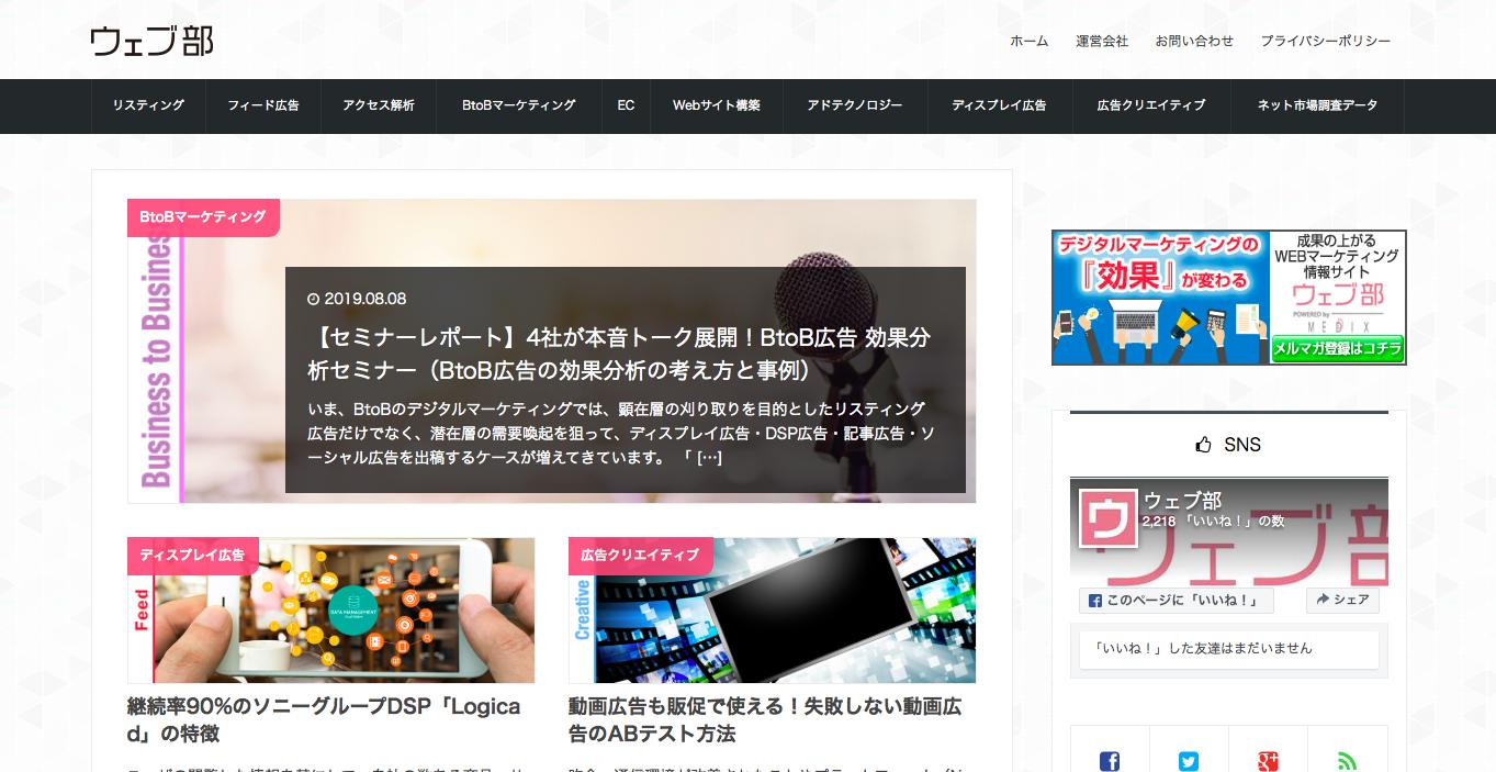 webbu-toppage-1