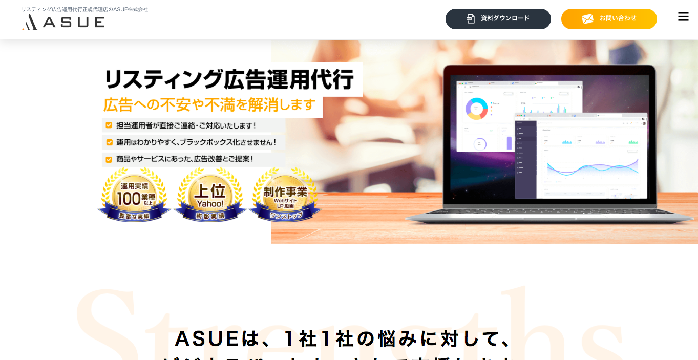 asue-site-toppage-1