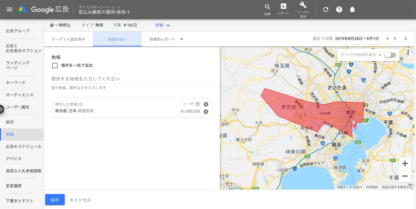 google-exclusion-regional-tokyo-1