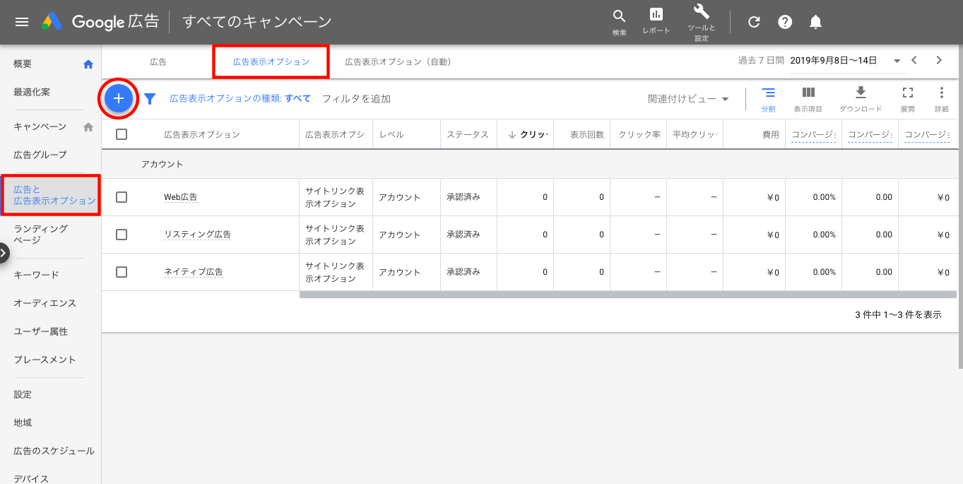 google-listing-price-extensions-setting-procedure-1