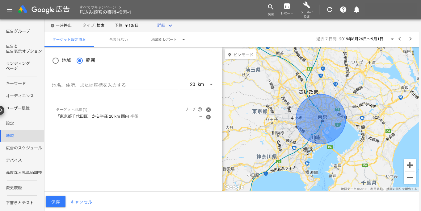 google-regional-designation-area-chiyoda-10km-1