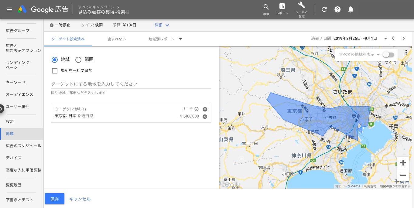 google-regional-designation-place-name-tokyo-1