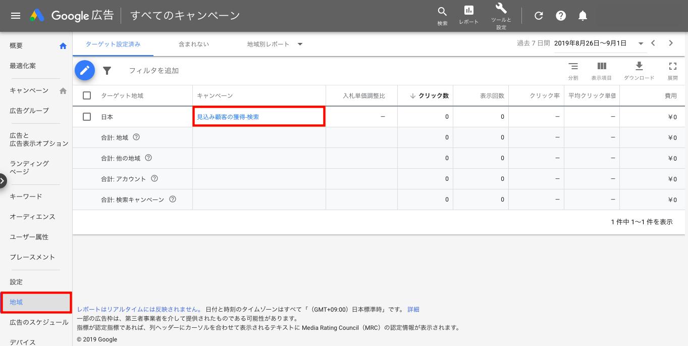 google-regional-designation-setting-procedure-1
