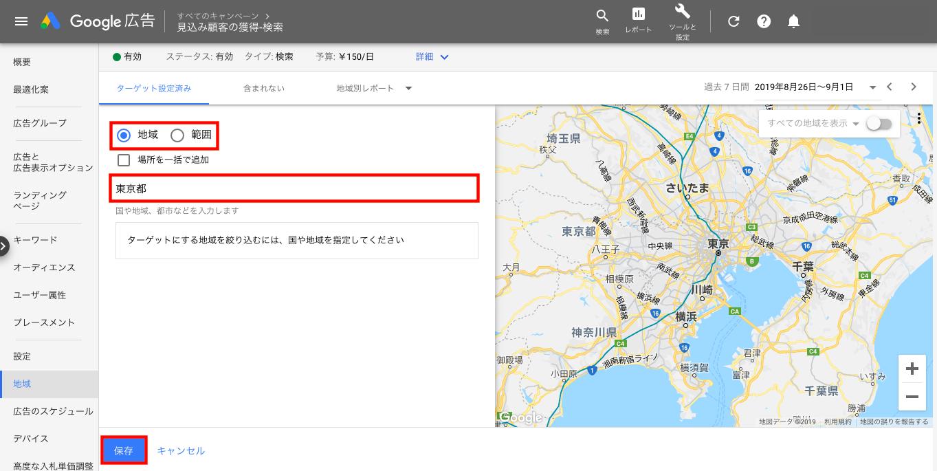 google-regional-designation-setting-procedure-3