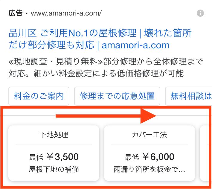 leak-repair-110-listing-price-extensions-mobile-1
