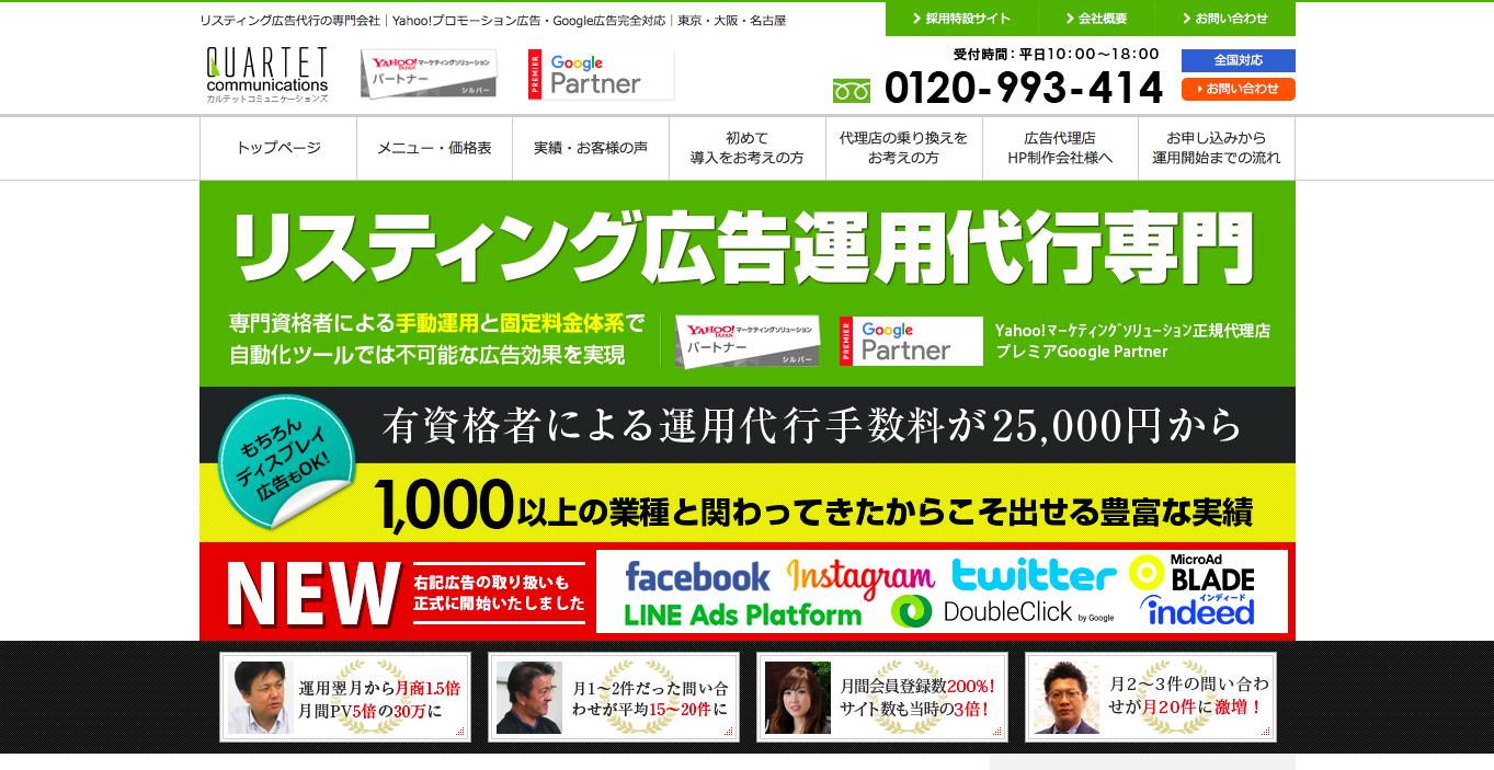 quartet-communications-site-toppage-1
