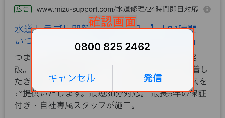 trouble-support-center-of-water-listing-phone-number-extensions-confirmation-picture-1