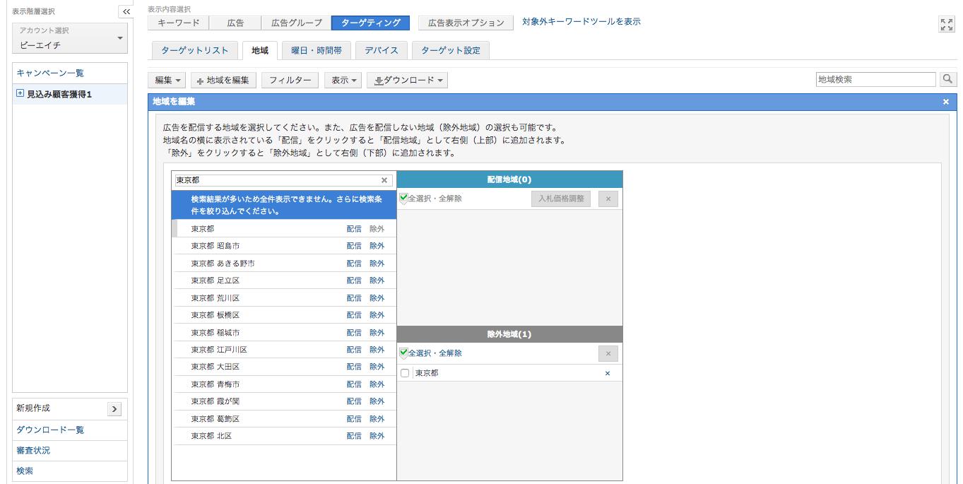 yahoo-exclusion-regional-tokyo-1