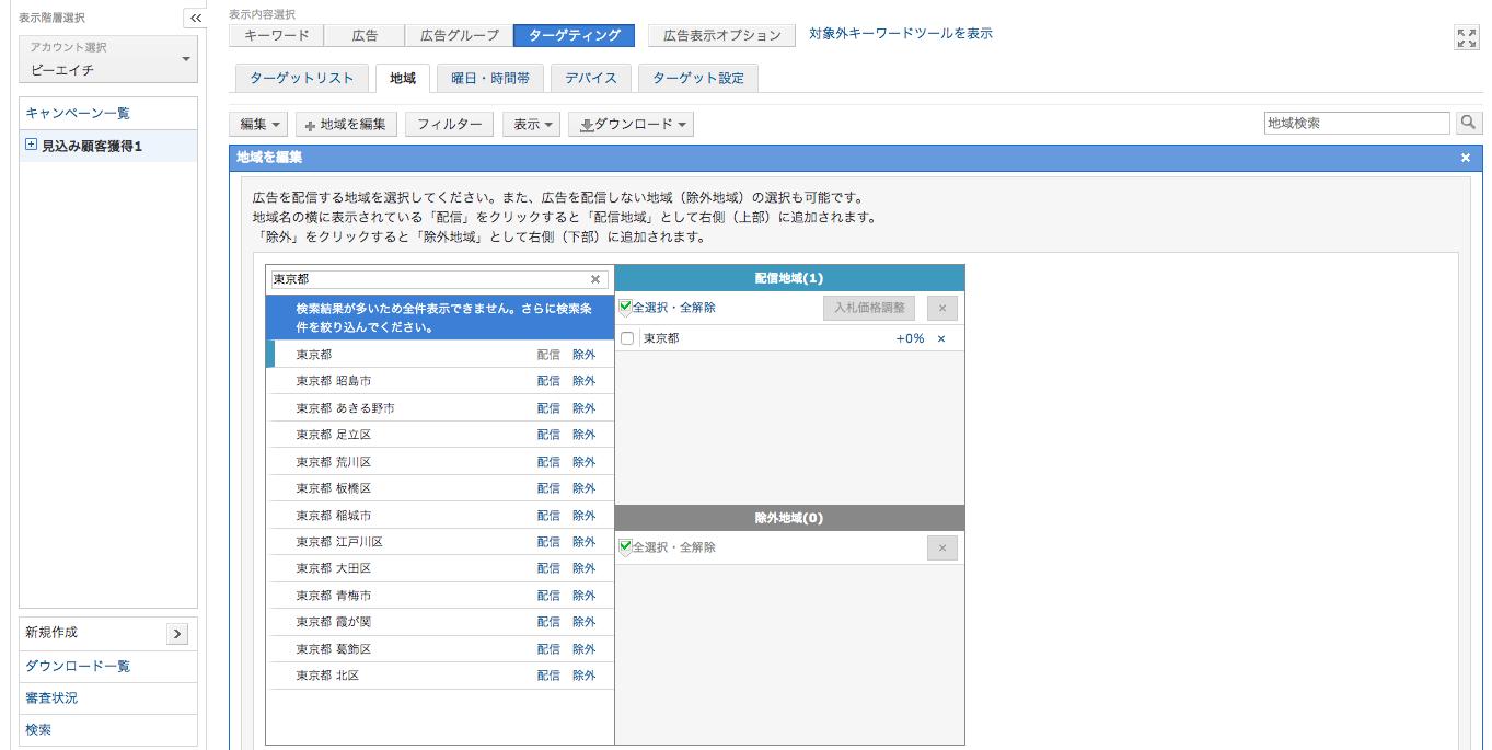 yahoo-regional-designation-place-name-tokyo-1