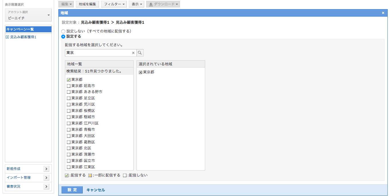 ydn-regional-designation-place-name-tokyo-1