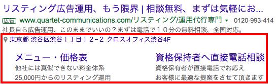 quartet-communications-listing-extensions-1