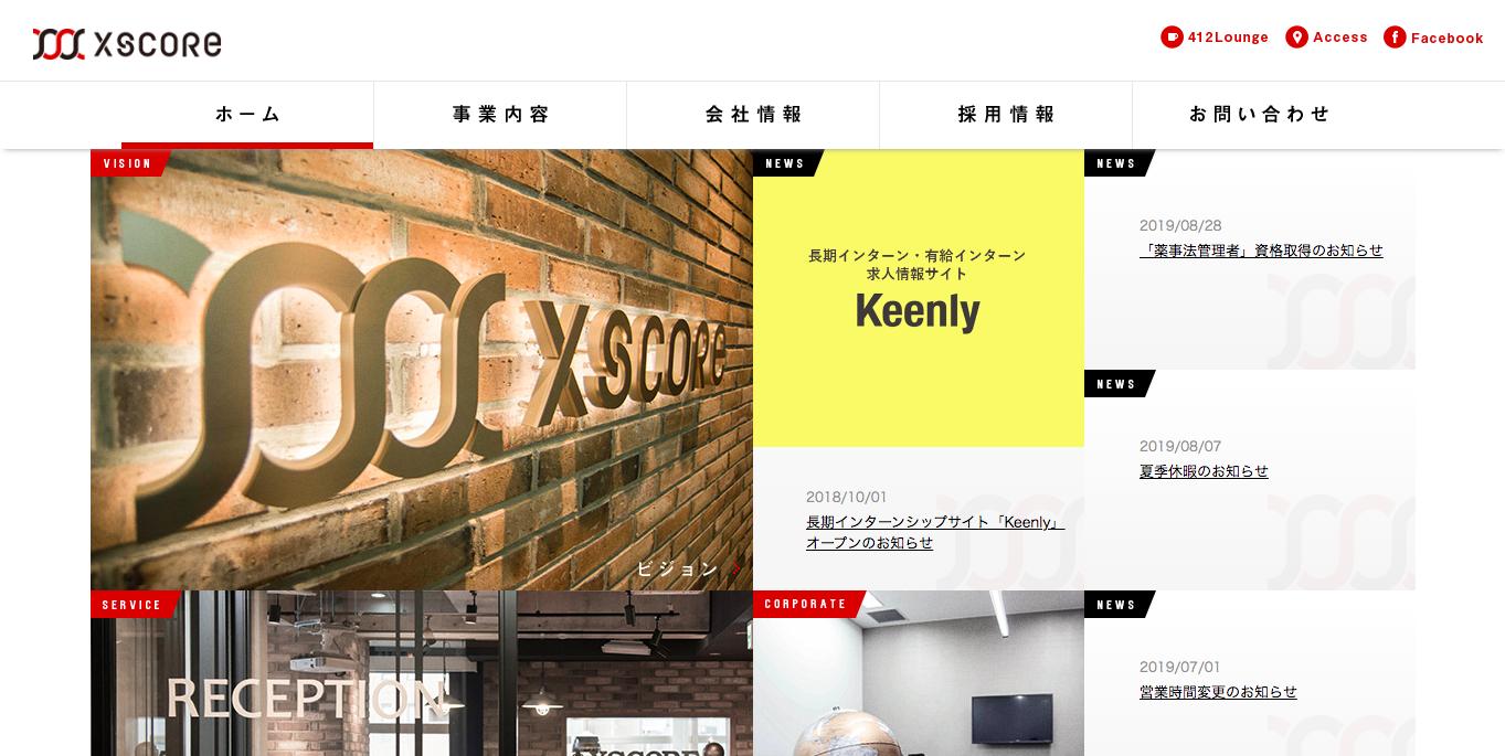 xscore-site-toppage-1