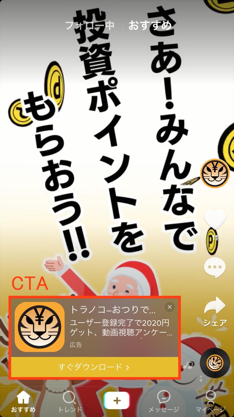 トラノコのTikTokインフィード広告