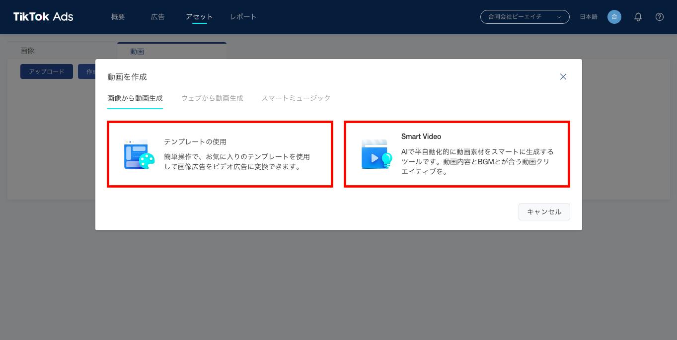 TikTokの運用型広告「TikTok Ads」の動画作成ツールの選択画面