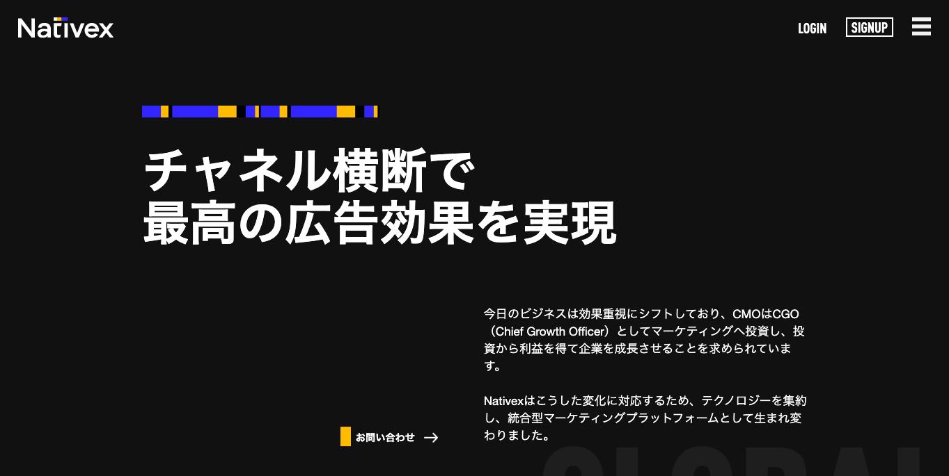 Nativex Japanの会社HPトップページ