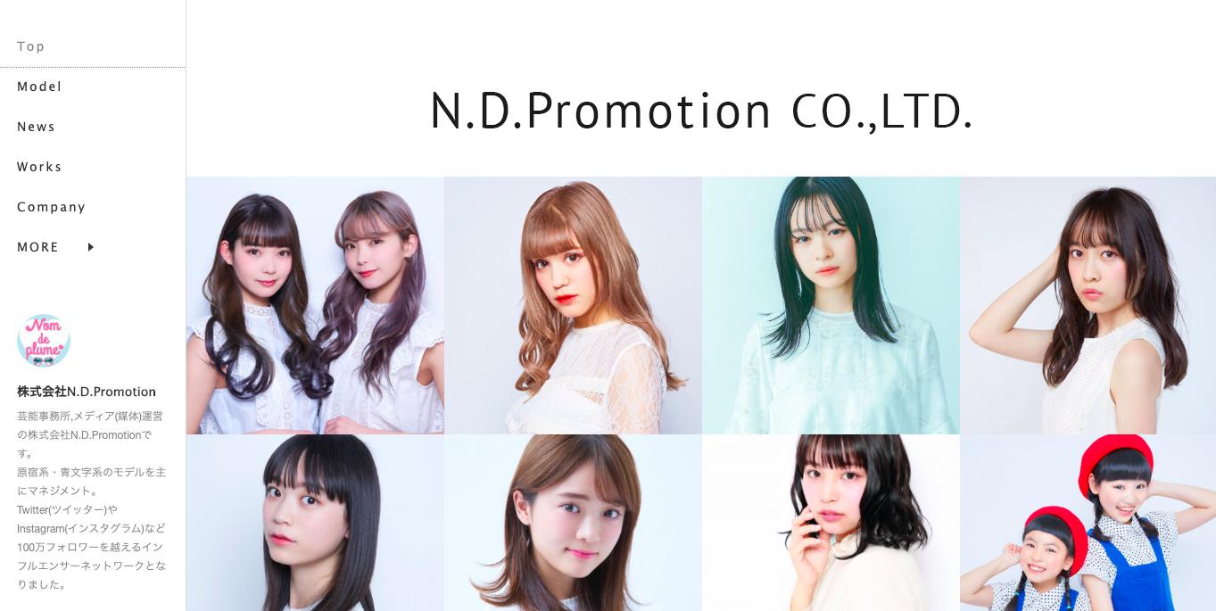 株式会社N.D.Promotionの会社HPトップページ