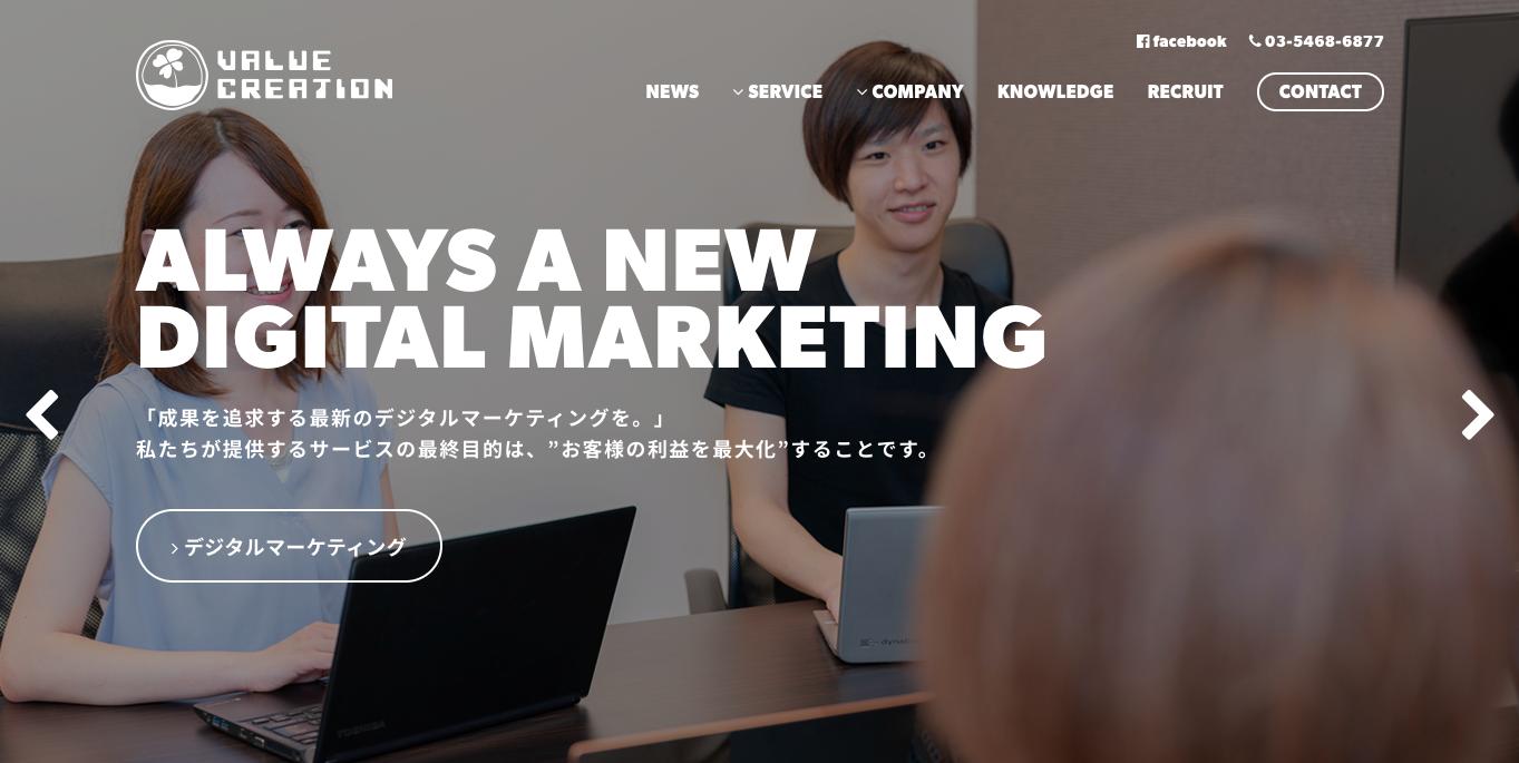 バリュークリエーション株式会社の会社HPトップページ
