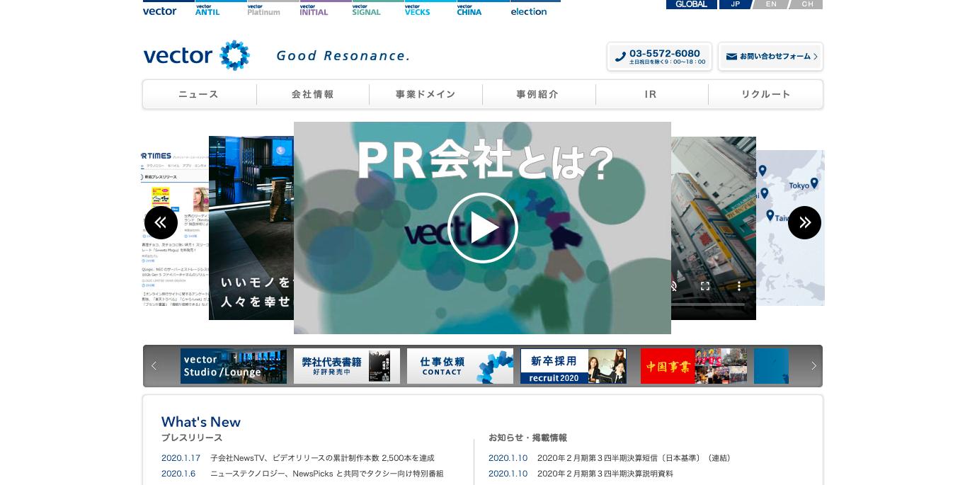 株式会社ベクトルの会社HPトップページ