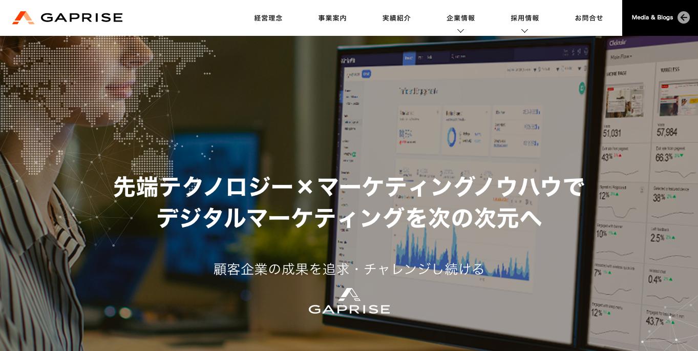 株式会社ギャプライズのホームページ