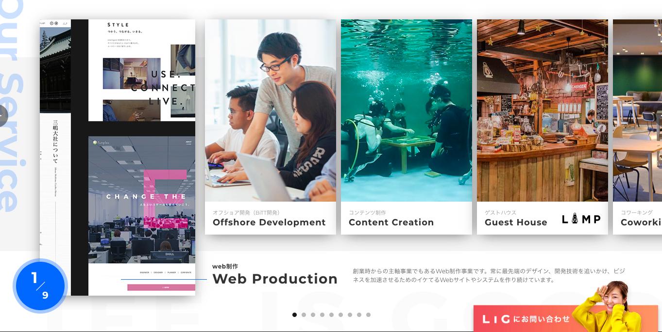 株式会社LIGのホームページ