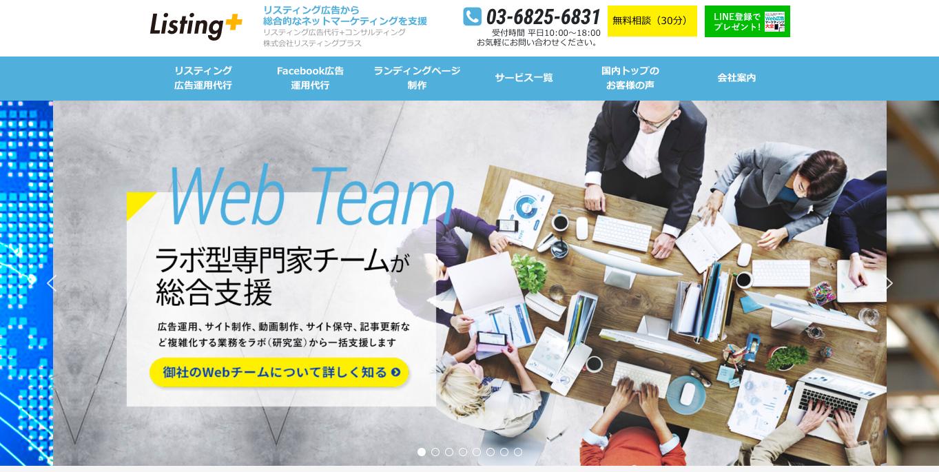 株式会社リスティングプラスのホームページ