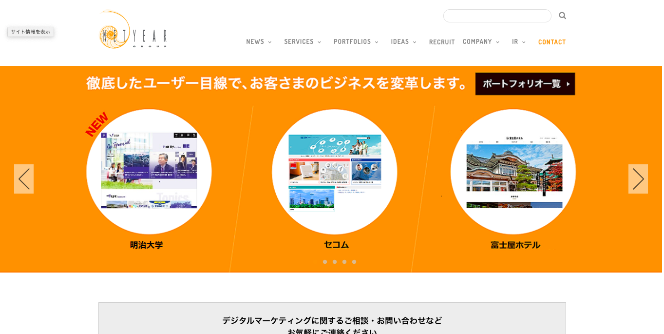 ネットイヤーグループ株式会社のホームページ
