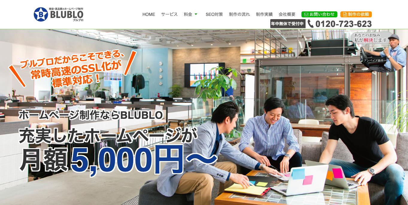 株式会社レポスのWebサイト制作サービス「ブルブロ」のホームページ