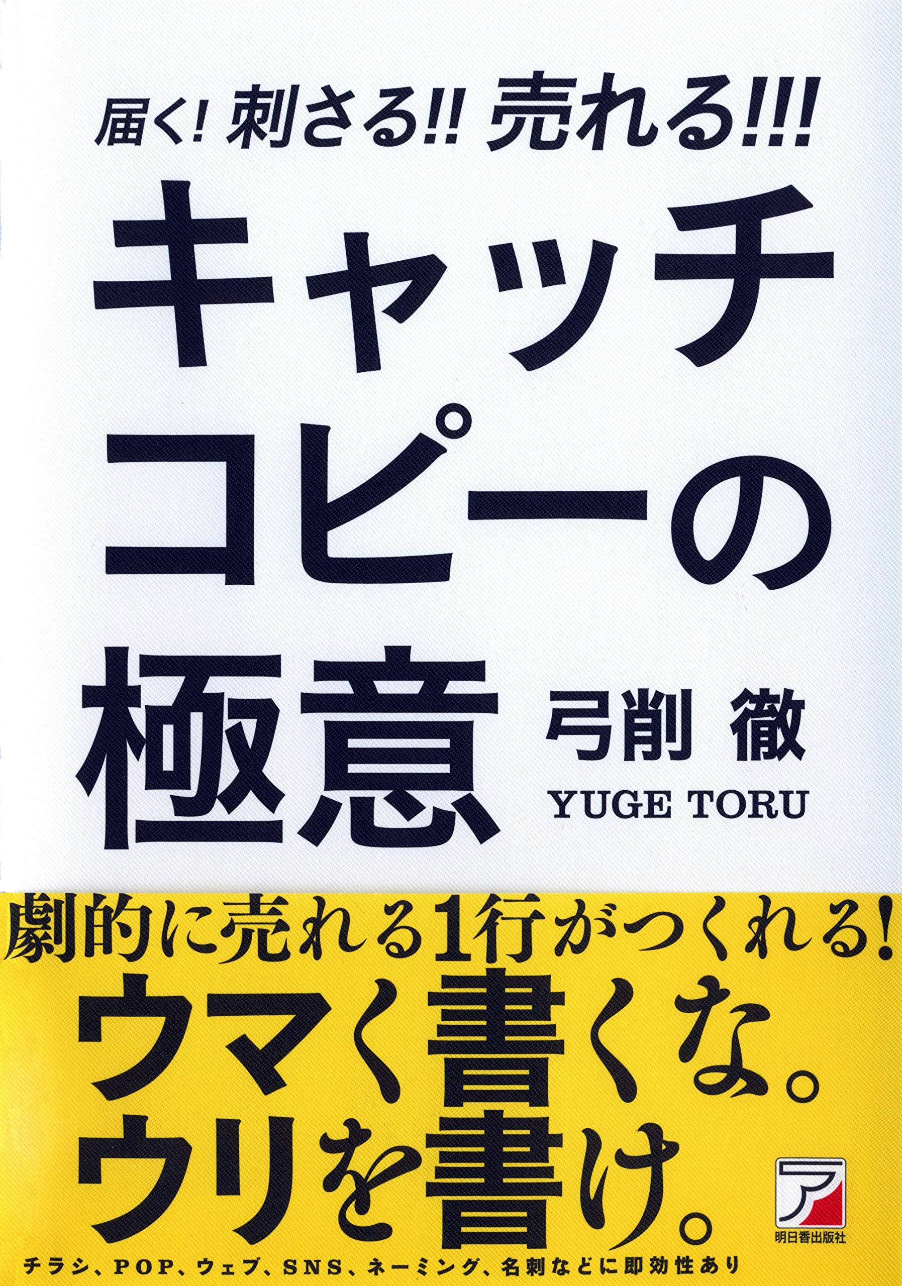 キャッチコピーの本「キャッチコピーの極意」