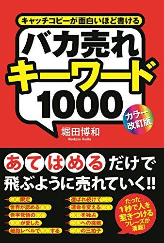 キャッチコピーの本「バカ売れキーワード1000」