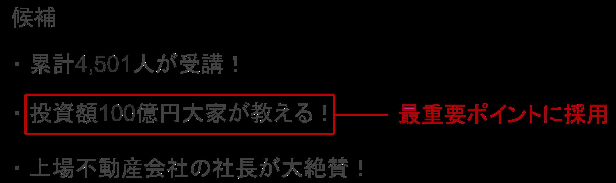 キャッチコピーの最重要ポイントを選ぶ流れの具体例