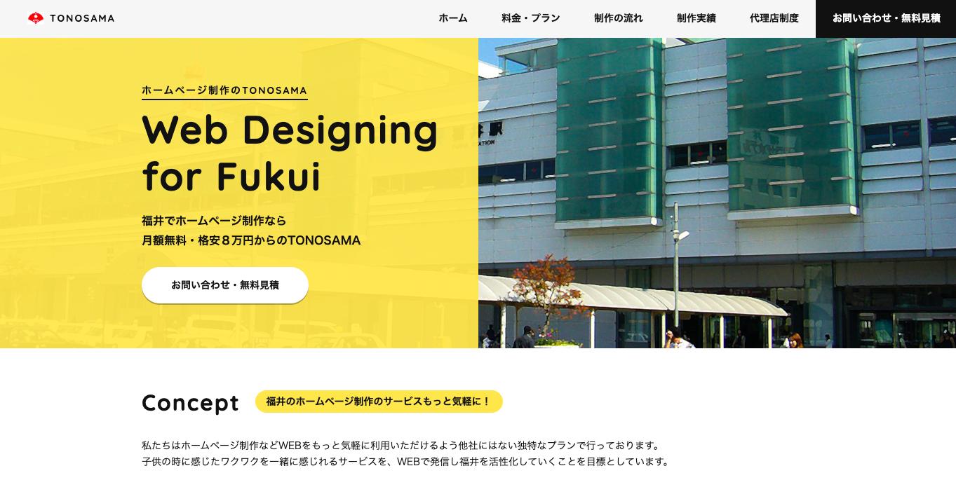株式会社TONOSAMAのホームページ