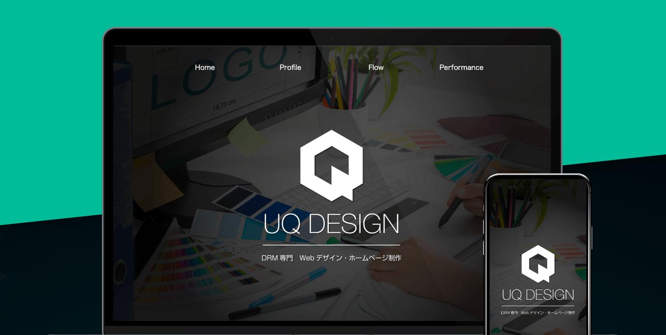 UQ DESIGNのホームページ