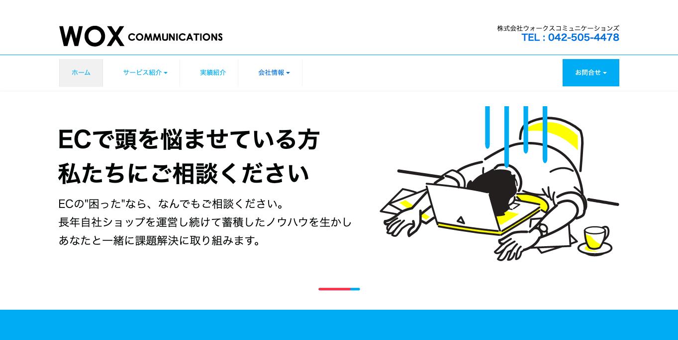 株式会社ウォークスコミュニケーションズのホームページ
