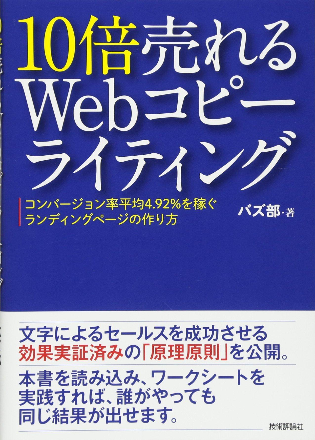 セールスライティングの本「10倍売れるWebコピーライティング」