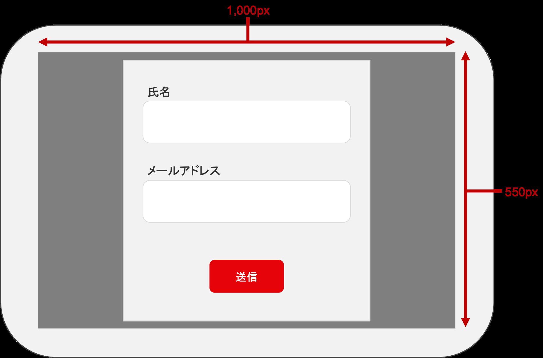パソコンの1画面内に入力フォームを収めるデザイン例